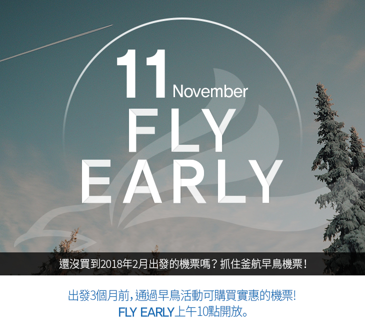 11 November FLY EARLY