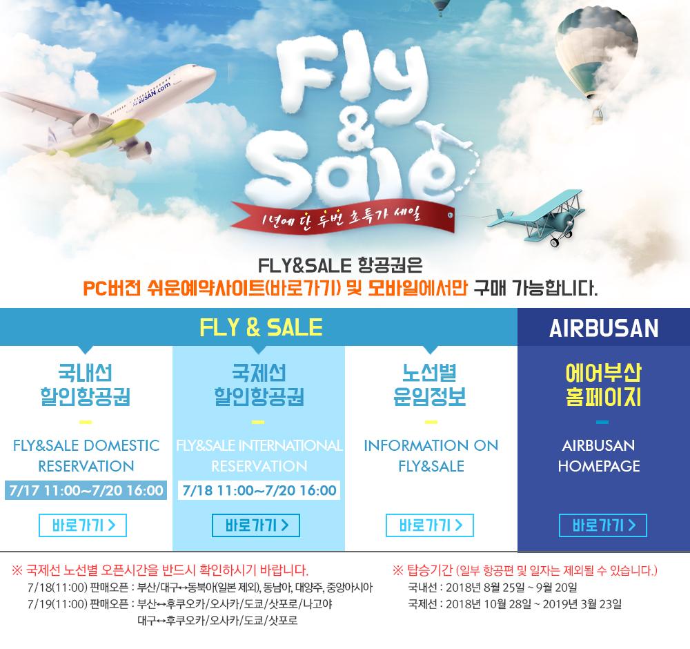 Fly&Sale 1년에 단 두번 초특가 세일. FLY&SALE 항공권은 PC버전 쉬운예약사이트(바로가기) 및 모바일에서만 구매 가능합니다.