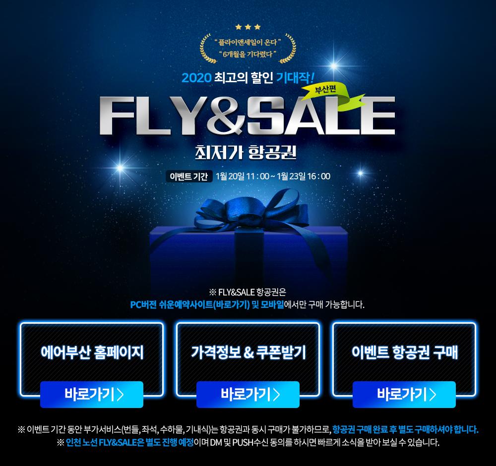 Fly&Sale 부산편 최저가 항공권 FLY&SALE 항공권은 PC버전 쉬운예약사이트(바로가기) 및 모바일에서만 구매 가능합니다.